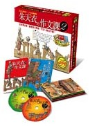 朱天衣的作文課2 (2片CD+《朱天衣的作文課2》一本+《朱天衣的私房書單》一冊+《我的生活筆》一本)