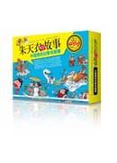 朱天衣說故事:中國傳奇故事有聲書(1書+4CD+L型資料夾一組)