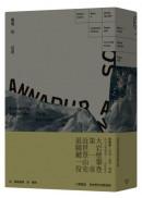 靈魂的征途:安娜普納南壁