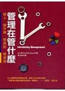 管理在管什麼:管人.管作業.管資訊.管資源(修訂版)