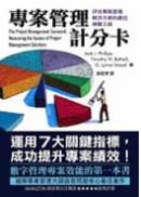 專案管理計分卡:評估專案管理解決方案的最佳策略工具