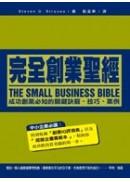 完全創業聖經:成功創業必知的關鍵訣竅、技巧、案例