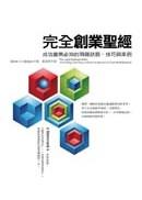 完全創業聖經:成功創業必知的關鍵訣竅、技巧與案例(修訂版)