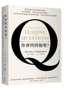 你會問問題嗎?問對問題比回答問題更重要!從正確發問、找出答案到形成策略,百位成功企業家教你如何精準提問,帶出學習型高成長團隊(十五週年暢銷經典˙最新增訂版)