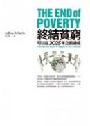 終結貧窮:可以在2025年以前達成