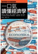 一口氣讀懂經濟學
