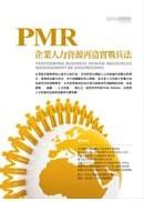 PMR企業人力再造實戰兵法