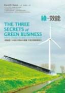 「綠」效能:3個秘密X16個小步驟&大躍進,打造企業新競爭力