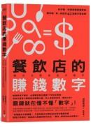 餐飲店的賺錢數字:好手藝、好服務還要懂算術,讓你點「食」成金的42堂數字管理課
