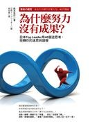 為什麼努力沒有成果?日本Top Leader用40個逆思考,扭轉你的迷思與錯覺