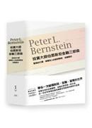 投資大師伯恩斯坦金融三部曲:繁榮的代價+華爾街上的經濟學家+金融簡史,帶你一次綜覽財政X金融X貨幣的世界