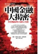 中國金融大揭密:異常崛起的大銀行真相
