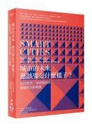城市的未來,應該要是什麼樣子?:公民世代,用智慧科技搭建明天的樣貌