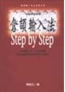 (視覺掃瞄學習)倉頡輸入法Step by Step