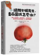 請問牛頓先生,番茄醬該怎麼倒?:破不了的定律、消失的雪人、吵鬧的冰塊,愛因斯坦也想知道的109個科學謎題