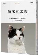 貓咪真厲害:小小獵人的動物行為學X療癒文化,貓島科學家的貓咪學