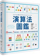 演算法圖鑑:26種演算法 + 7種資料結構,人工智慧、數據分析、邏輯思考的原理和應用全圖解