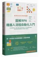 圖解RPA機器人流程自動化入門:10堂基礎課程+第一線導入實證,從資料到資訊、從人工操作到數位勞動力,智慧化新技術的原理機制、運作管理、效益法則