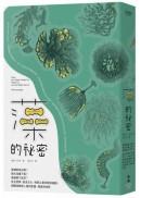 藻的祕密:誰讓氧氣出現?誰在海邊下毒?誰緩解了飢荒?從生物學、飲食文化、新興工業到環保議題,揭開藻類對人類的影響、傷害與拯救