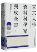 東京大學資料科學家養成全書:使用Python動手學習資料分析