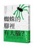蜘蛛的腳裡有大腦?:揭開蜘蛛的祕密宇宙,從牠們的行為、習性與趣聞,看那些蜘蛛能教我們的事