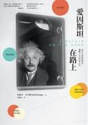愛因斯坦在路上:旅行中的物理學家,關鍵十年的私密日記