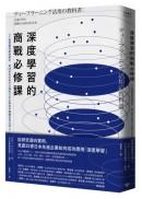 深度學習的商戰必修課:人工智慧實用案例解析,看35家走在時代尖端的日本企業如何翻轉思考活用AI