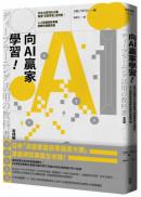 向AI贏家學習!:日本26家頂尖企業最強「深度學習」活用術,人工智慧創新專案致勝的關鍵思維