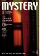 Mystery Vol.1 艾勒里‧昆恩百年誕辰專輯