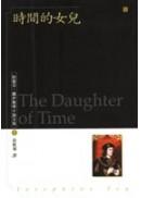 時間的女兒