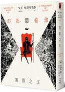 幻色闇倫敦III:黑影之王
