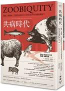 共病時代:醫師、獸醫師、生態學家如何合力對抗新世代的健康難題(二版)