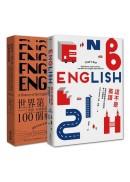 英語愛好者必讀套書(2冊)