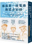 福島第一核電廠廢爐全紀錄:深入事故現場,從核能知識、拆除作業到災區復興,重新思索人、能源與土地如何共好