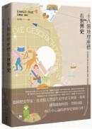 十八個地理座標看世界史:從文明發源、民族、政治、軍事和帝國,到殖民、貿易和全球化,探討各地的發展與交流歷程,拼出世界史的全貌