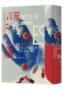 謊言之瓶:學名藥奇蹟背後,全球製藥產業鍊興起的內幕、利益與真相