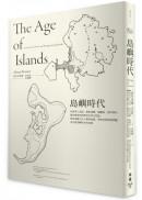 島嶼時代:從軍事人造島、農莊島嶼、隔離島、漂浮城市、避世勝境到即將消失的天然島,探尋島嶼之於人類的意義,帶來的夢想與夢魘,並思索島嶼的未來面貌