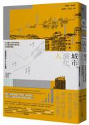 城市、演化、人:從消費文化到都市規劃,從中產階級到社會流動,從廢墟到網絡,人類與城市的6000年故事