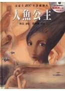 人魚公主(附贈CD)