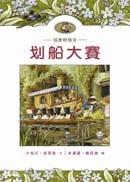 狐狸村傳奇:划船大賽(兒童版)