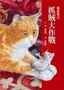 貓鼠奇兵:抓賊大作戰
