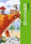 貓鼠奇兵:前進星光大道