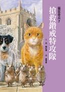 貓鼠奇兵:搶救鑽戒特攻隊