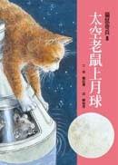 貓鼠奇兵:太空老鼠上月球