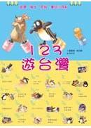 123遊台灣:節慶民俗風土童玩小百科