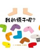 我的襪子呢?