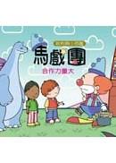 哈利與小恐龍:馬戲團