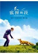 狐狸與我:我與她的冒險日記
