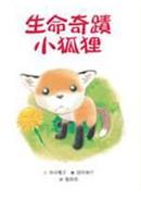 生命奇蹟小狐狸