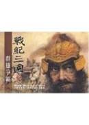 三國戰紀(一):群雄爭霸